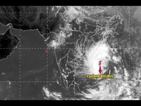 কখন কোথায় আঘাত হানতে পারে ঘূর্ণিঝড় 'বুলবুল' | Cyclone Bulbul latest news and updates