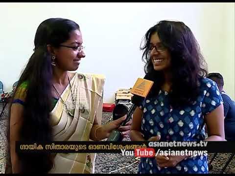 Singer Sithara Krishnakumar Sharing Her Onam Memories: Onam 2017