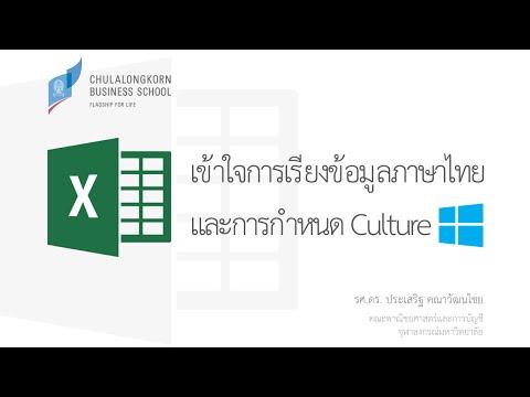 สอน Excel: การเรียงลำดับตัวอักษรภาษาไทยตามแบบพจนานุกรม