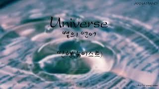 Download 민현 (MINHYUN) (뉴이스트 (NU'EST)) - Universe (별의언어) / kpop piano