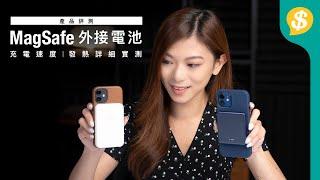 Apple MagSafe外接電池詳細測試 對比副廠有乜優勢? 可以幫iPhone 12充幾多電? | 充電速度 | 溫度變化 | iPhone配件 | 廣東話【Price.com.hk產品比較】