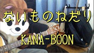 「KANA-BOON(カナブーン)」さんの「ないものねだり」を弾き語り用にギ...