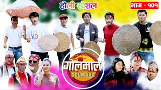 Golmaal | (गोलमाल) Episode - 101| होली स्पेशल ! | 9 March 2020 | Golmaal Nepali Comedy Serial