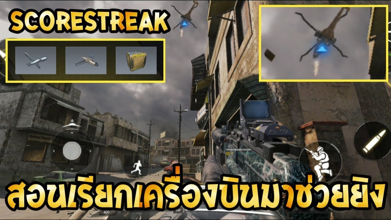 CALL OF DUTY MOBILE : MISSILE, BOMB PLANE, TURRET GAMEPLAY ... -