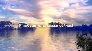 SokolovBrothers - Я победитель (Эй, доброе утро)