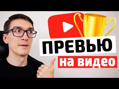 Как сделать превью на видео в YouTube | Красивое превью в фотошопе за 5 минут