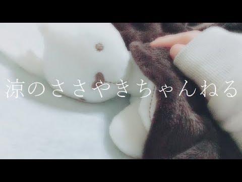 【安眠音声】よしよしとんとん【睡眠導入】 - YouTube