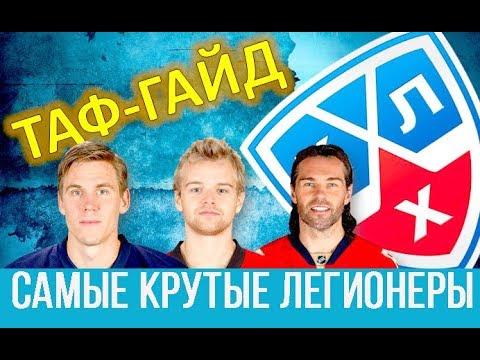 ТАФ-ГАЙД | 10 самых именитых легионеров в истории КХЛ