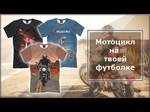 Футболка с мотоциклом мужская. Футболки с принтом. Коллекция