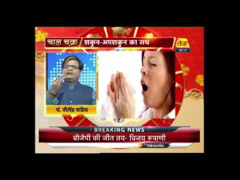 Chaal Chakra: Daily Horoscope | December 9, 2017 | 10 AM