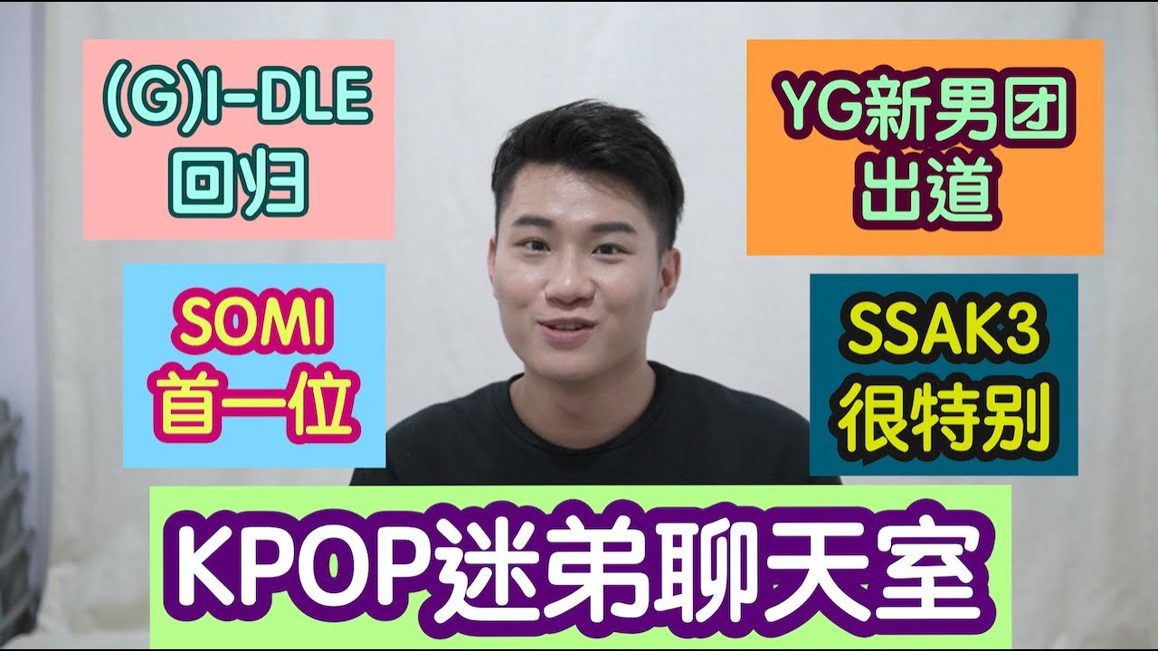 KPOP迷弟聊天室| (G)I-DLE回归/Somi First Win/YG新男团Treasure出道!