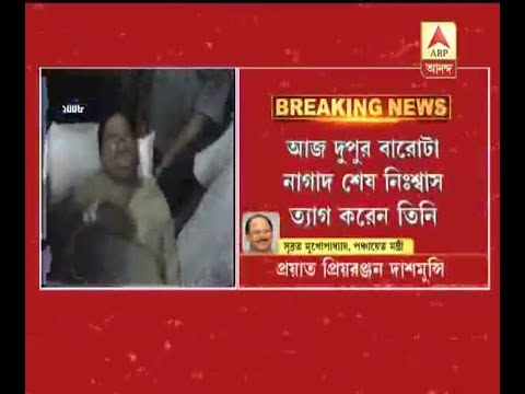 Priya Ranjan Dasmunsi passes away: Watch, Subrata Mukherjee's reaction on his death