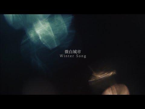 LuHan鹿晗 Winter Song(微白城市) Official Music Video Teaser