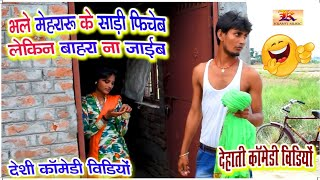 COMEDY VIDEO | BHOJPURI COMEDY | DESHI COMEDY | DESHY VIDEO | DEHATI COMEDY | KRANTI MUSIC COMEDY