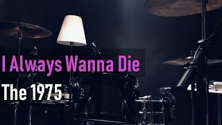 The 1975 - I Always Wanna Die (Sometimes) Drum cover | Han Seungchan