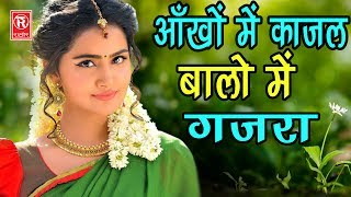 New Hot Song   आँखों में काजल बालो में गजरा   Ankho Main Kajal Balo Main Gajra   Tara Bano