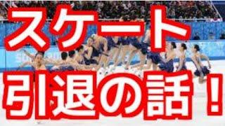 町田樹選手,高橋大輔選手、キム・ヨナ選手などの一流選手引退の話! 町...