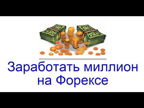 Как заработать 1000000 на форексе краткий курс торговли форекс
