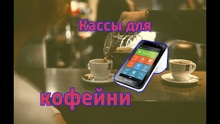 Касса для кофейни. Онлайн Кассовые Аппараты для Кофеен