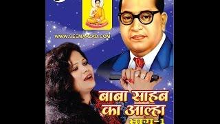 Baba Saheb ka Alha Part 1:  Seema Azad
