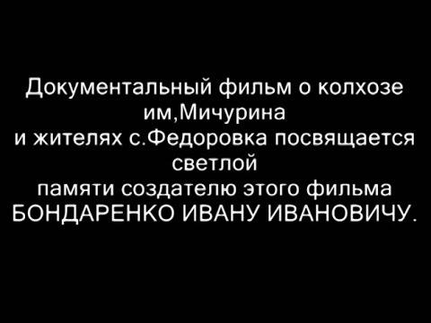 О жизни села Федоровка Неклиновского района