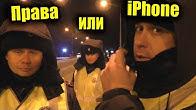 Теперь водительские права проверяют на iPhone / Остановил на свою голову