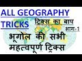 BEST GK TRICK world geography trick in hindi +indian geography | all gk tricks in hindi PART-1