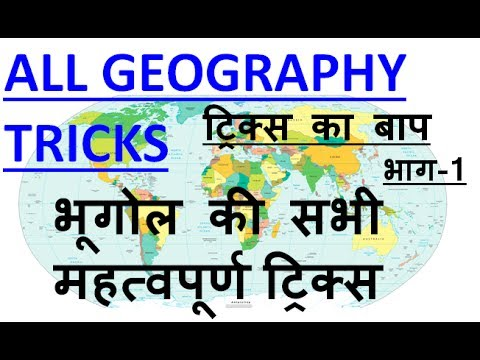 Best Gk Trick World Geography Trick In Hindi Indian Geography All