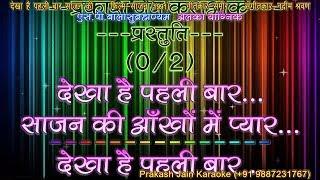 Dekha Hai Pehli Baar Saajan Ki Aankhon (Clean) Demo Karaoke Stanza-2 हिंदी Lyrics By Prakash Jain
