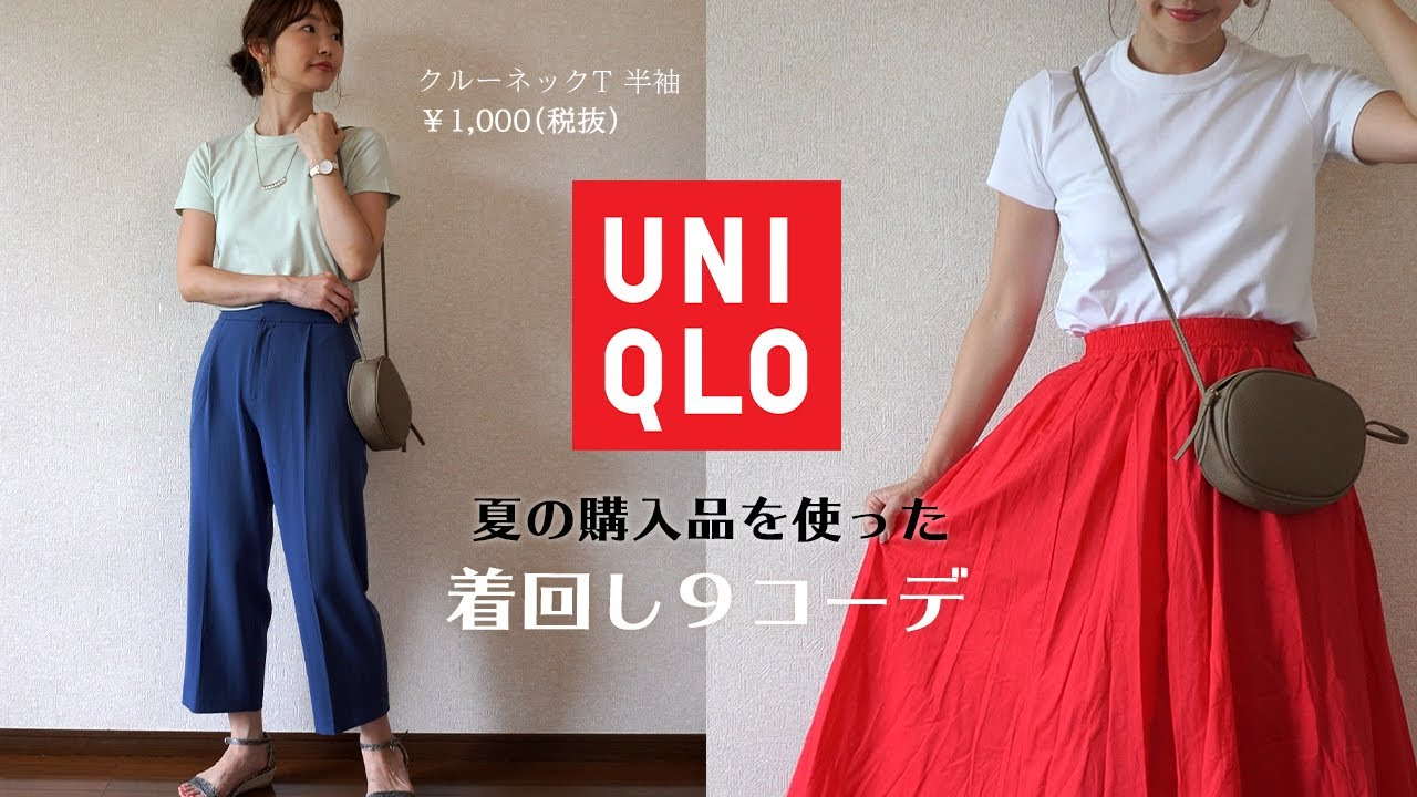 【UNIQLO】ド定番!ユニクロの大人気Tシャツ☆クルーネックT☆3色に合わせて着回しコーディネートを組んでみました♪【プチプラコーデ】