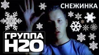 """Новогодняя песня """"Снежинка"""" из фильма """"Чародеи"""". Поет группа h2o (Аш два о) жарким июльским вечером"""