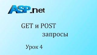 ASP.NET. GET и POST запросы. Урок 4