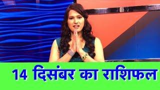 क्या कहती है भावना   14th Dec 2017   Bhawna Sharma   Astro Tak