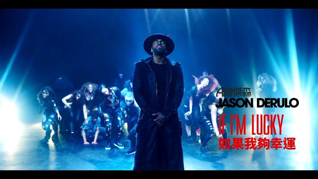 Download Jason Derulo A咖傑森 - If Im Lucky 如果我幸運 (華納 official 官方完整版MV)