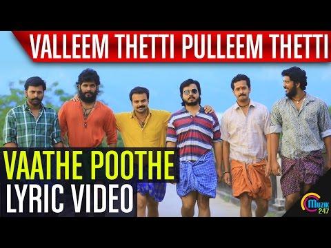 Valleem Thetti Pulleem Thetti | Vaathe Poothe Lyric Video |Ft Kunchacko Boban, Shyamili | Official