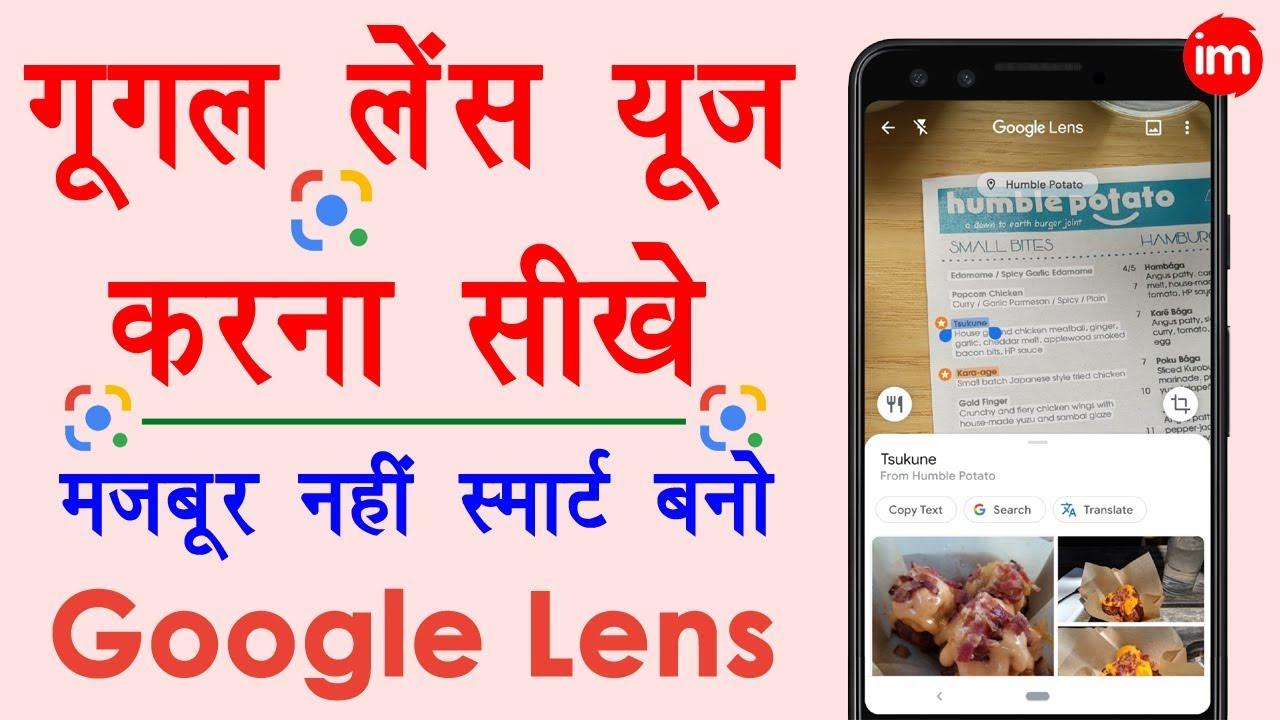 How to use google lens app in Hindi – किसी भी चीज़ के बारे में जानो गूगल लेंस से | Google Lens Hindi