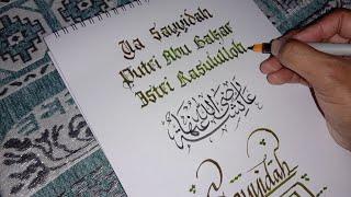 Download Ya Sayyida Aisyah (Lettering Calligraphy)