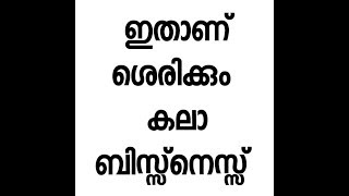 pravasam mathiyaaki nattil pokunnavar kanuka|പ്രവാസം മതിയാക്കി നാട്ടിൽ പോകുന്നവർ കാണുക