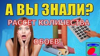 видео Как рассчитать необходимое количество жидких обоев