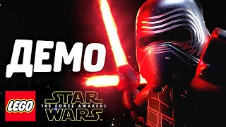 LEGO Star Wars: The Force Awakens Прохождение - ДЕМО