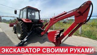 Экскаватор погрузчик своими руками собрали из трактора Беларус 82. 1