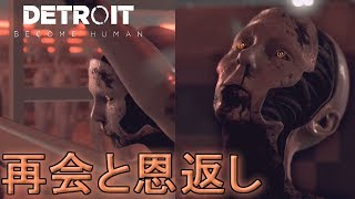 ズラトコのアンドロイドとの再会と恩返し←デトロイトビカムヒューマンプレイ(detroit become human gameplay)