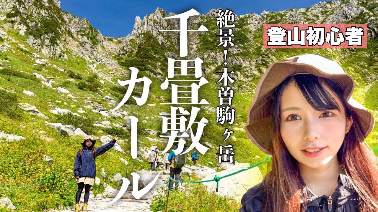 【超絶景】登山初心者女子1人でも中央アルプス最高峰を味わえる!美しすぎる木曽駒ヶ岳登山【前編】本日はNotモトブログ〜登山Vlog