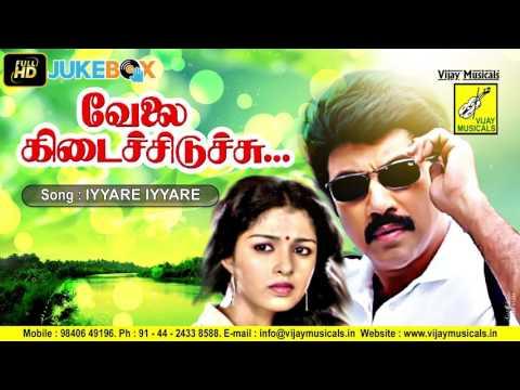 Velai Kedaichiduchu Songs || Movie Artist: Sathyaraj, Gowthami || Singer: S.P.B, Chitra, Malayasia Vasudevan