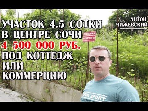 🔴🔴Земельный участок в Сочи / Виноградная ул. / 4.5 сотки /  4 500 000 рублей