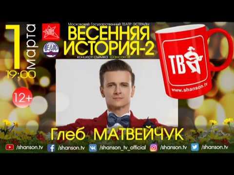 Г.Матвейчук в  Гала-концерте ВЕСЕННЯЯ ИСТОРИЯ Шансон ТВ – 2