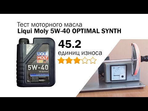 Маслотест #77. Liqui Moly 5W-40 Optimal SYNTH тест масла на трение