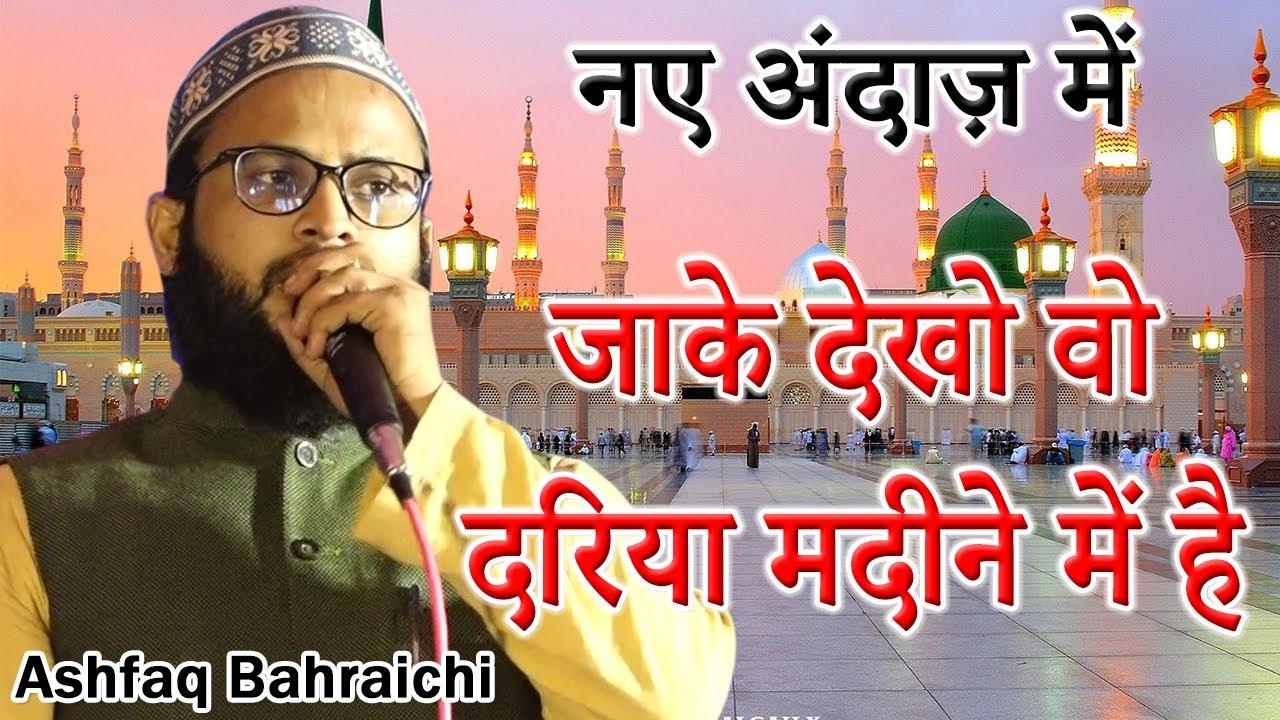 जाके देखो वो दरिया मदीने में है    Ashfaq Bahraichi    New Naat    Bihar    2021
