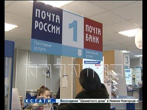 Массовые хищения или полная неразбериха - новый скандал на нижегородской почте