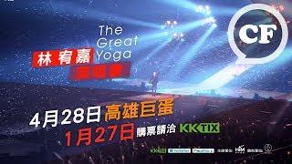 林宥嘉 THE GREAT YOGA 世界巡迴演唱會 終極家場 1/27開始售票